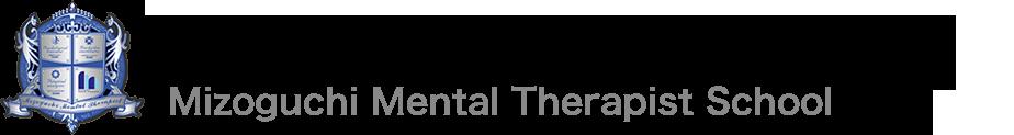 溝口メンタルセラピストスクール公式サイト