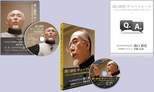 溝口耕児ザ・シークレット(CDシリーズ)