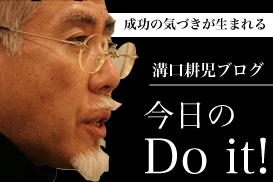 溝口耕児ブログ・今日のDoit!