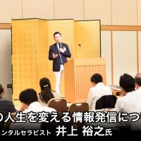 井上 裕之 氏「自分の人生を変える情報発信について」
