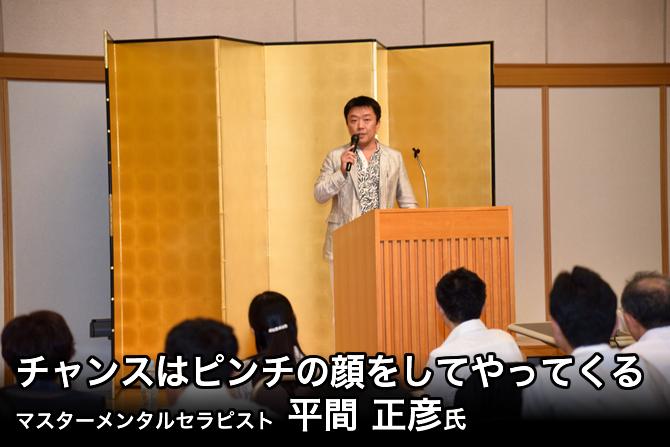 平間 正彦 氏「チャンスはピンチの顔をしてやってくる」