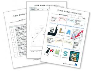溝口式分析データ