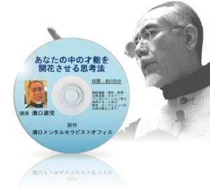 溝口耕児講演CDプレゼント