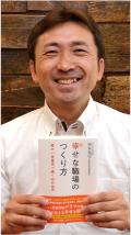 岡田 保 さん