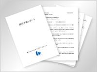 採用予審レポート