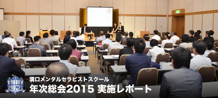 年次総会2015