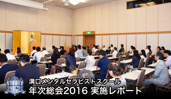 年次総会2016実施レポート