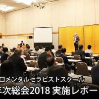 年次総会2018 実施レポート