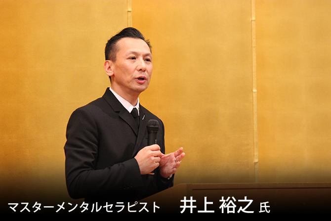 マスターメンタルセラピスト井上 裕之 氏
