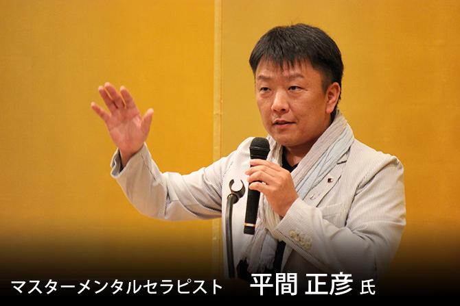 マスターメンタルセラピスト平間 正彦 氏